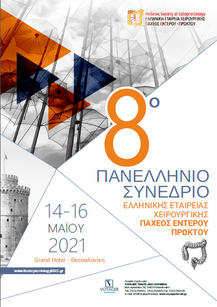 8th PANHELLENIC CONFERENCE OF HELLENIC SOCIETY OF COLOPROCTOLOGY (NEW DATE)